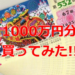 ジャンボ宝くじ1000万円分買うといくら当たるのか?実際に買った3人の結果とは